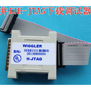 Wiggler H-JTAG Parallel download programming debugger ARM9, ARM7 simulator