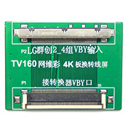 TV160 LVDS Conversion Link Board for 7th 4K 51Pin